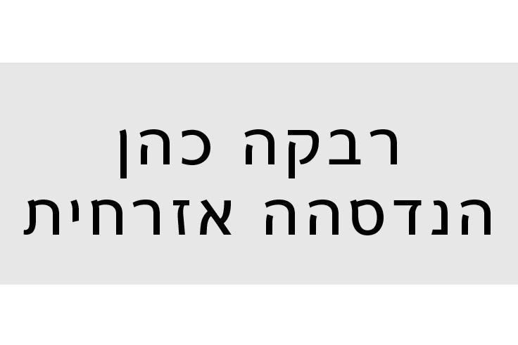 רבקה כהן הנדסה אזרחית