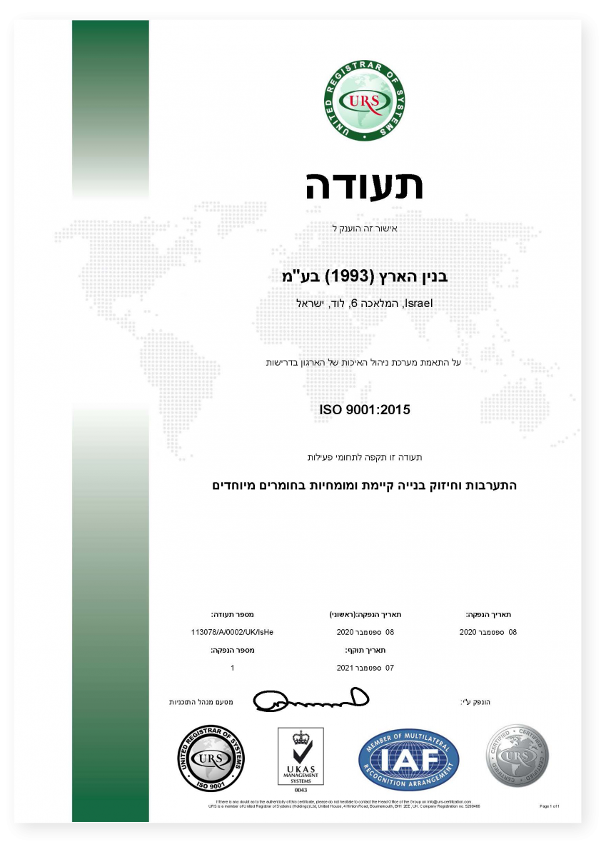 BINYAN HAARETZ- english certificate