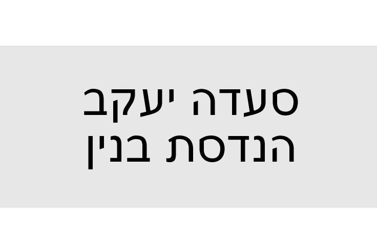 סעדה יעקב הנדסת בנין